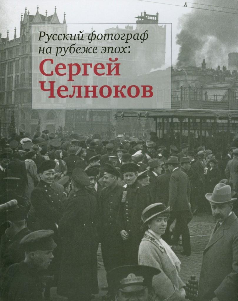 cower-chelnokov001 (Копировать)